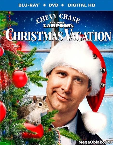 Рождественские каникулы / Christmas Vacation (1989/BDRip/HDRip)