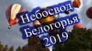 Небосвод Белогорья 2019 / Звоница / Прохоровка /