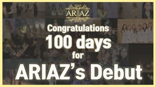 [YT] 🎉 Congratulations 100days for ARIAZ's Debut