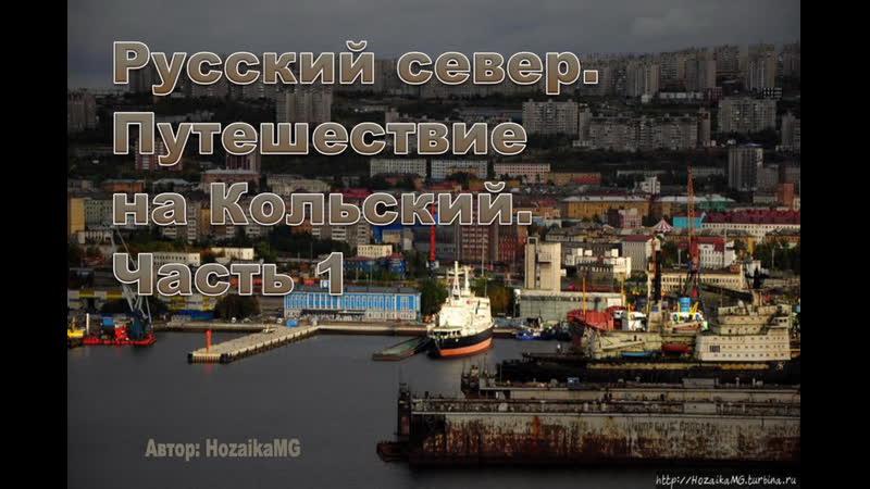 Русский север. Путешествие на Кольский. Часть 1