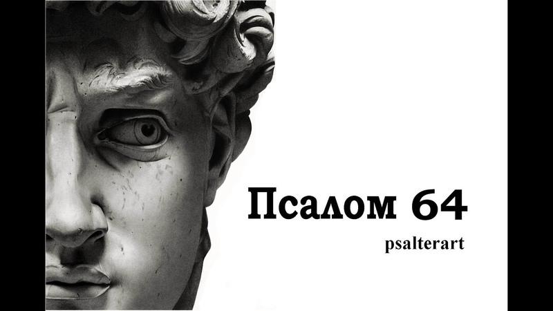 Псалом 64 на ЦС языке с субтитрами