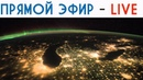 Земля из Космоса. ПРЯМОЙ ЭФИР! СТРИМ 24/7. EARTH FROM SPACE LIVE STREAM by NASA