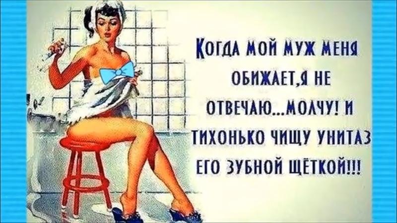 МУЖ и ЖЕНА ЛУЧШИЙ анекдот дня Ржачный юмор в картинках Выпуск 7