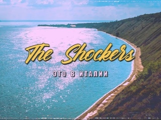 The Shockers - Это в Италии (official lyric vhs video)