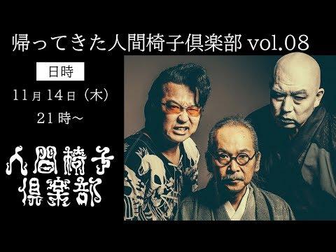 帰ってきた人間椅子倶楽部vol.08