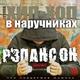 Хип-Хоп В Наручниках - Дворовая шпана