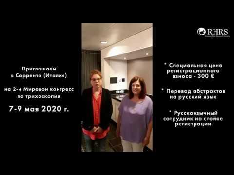 Антонелла Тости и Татьяна Силюк приглашают на конгресс в Сорренто