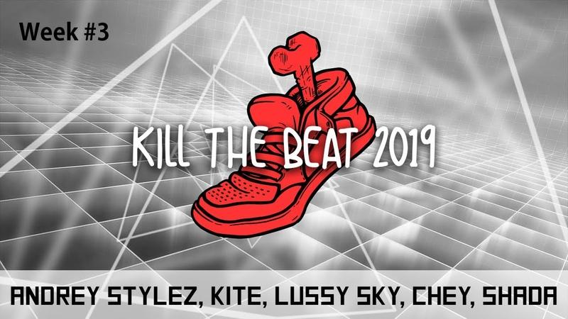Crazy dancers | Andrey Stylez, Kite, Lussy Sky, Chey, Shada | Kill the beat 2019, Week 3