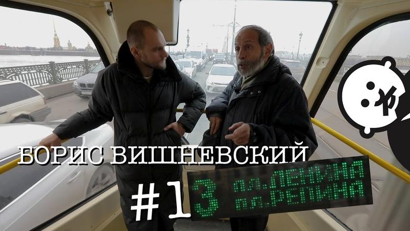 Борис Вишневский Взгляд из трамвая №3 ленинбург