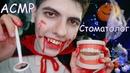 АСМР Стоматолог Вампир🧛Осмотр к Хэллоуин🦇Ролевая Игра🎃ASMR Dentist Vampire🧛Halloween Examination