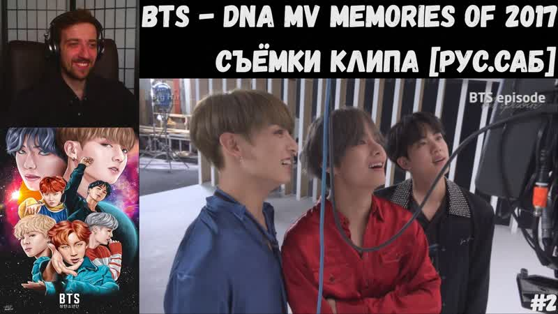 BTS - DNA MV Memories of 2017 | MAKING FILM | [РУС.САБ] | СЪЁМКИ КЛИПА | РЕАКЦИЯ | ДЕНЬ КЛИПА BTS - DNA | 2