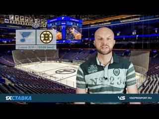 Сент-Луис Блюз - Бостон Брюинз. Прогноз ВсеПроСпорт на НХЛ
