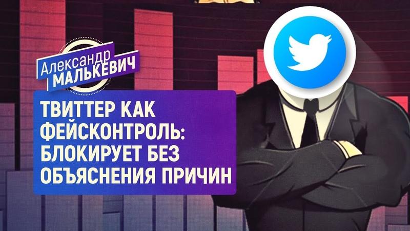 Твиттер как фейсконтроль: блокирует без объяснения причин (Александр Малькевич)