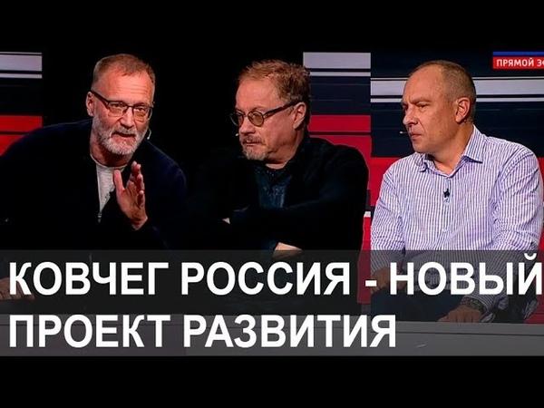 Ковчег Россия Тянуть с новым проектом развития России больше нельзя Уйти от экономики прибыли