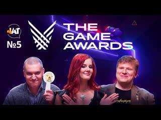 The game awards 2019 | прожарка главных игр года. живой чат // 4at#5
