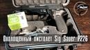 Охолощенный пистолет Sig Sauer P226 (Техкрим, 10х31)
