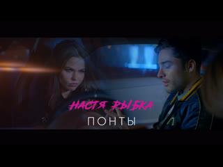 НАСТЯ РЫБКА - ПОНТЫ (ПРЕМЬЕРА КЛИПА,2019