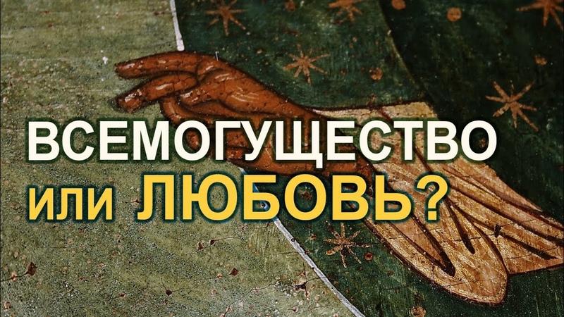 Всемогущество или любовь Почему Бог не спасёт мир Грехопадение и его последствия
