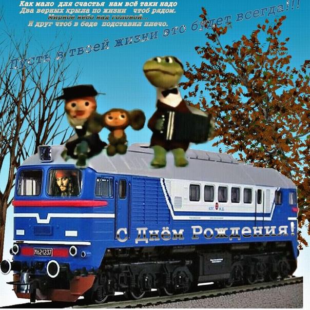 Поздравление железнодорожнику с юбилеем любил