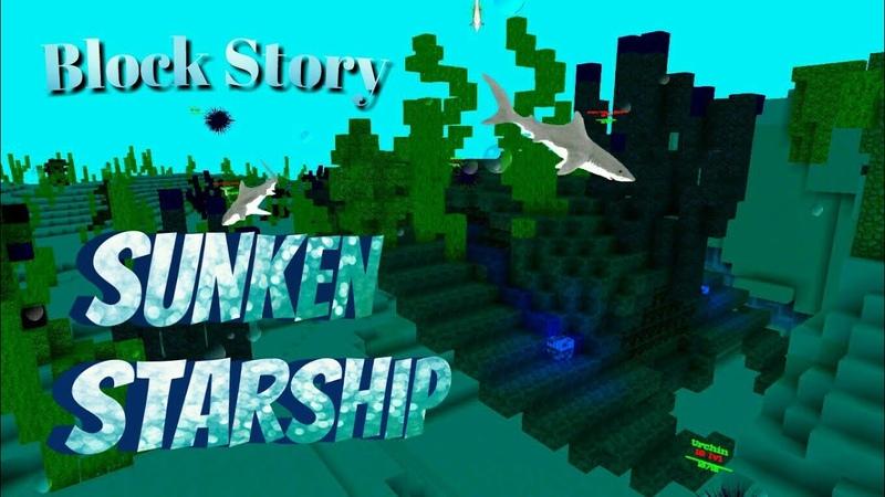 Block Story 13 0 8 Sunken starship how to find Как найти затонувший звездолет визитеров