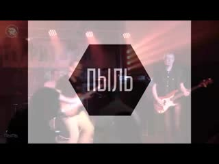 Пыль сталкер (live)