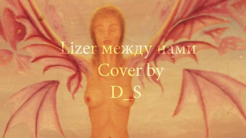 LIZER Между Нами cover by D S x Ksu