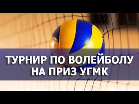 В Челябинске прошел турнир по волейболу на приз УГМК