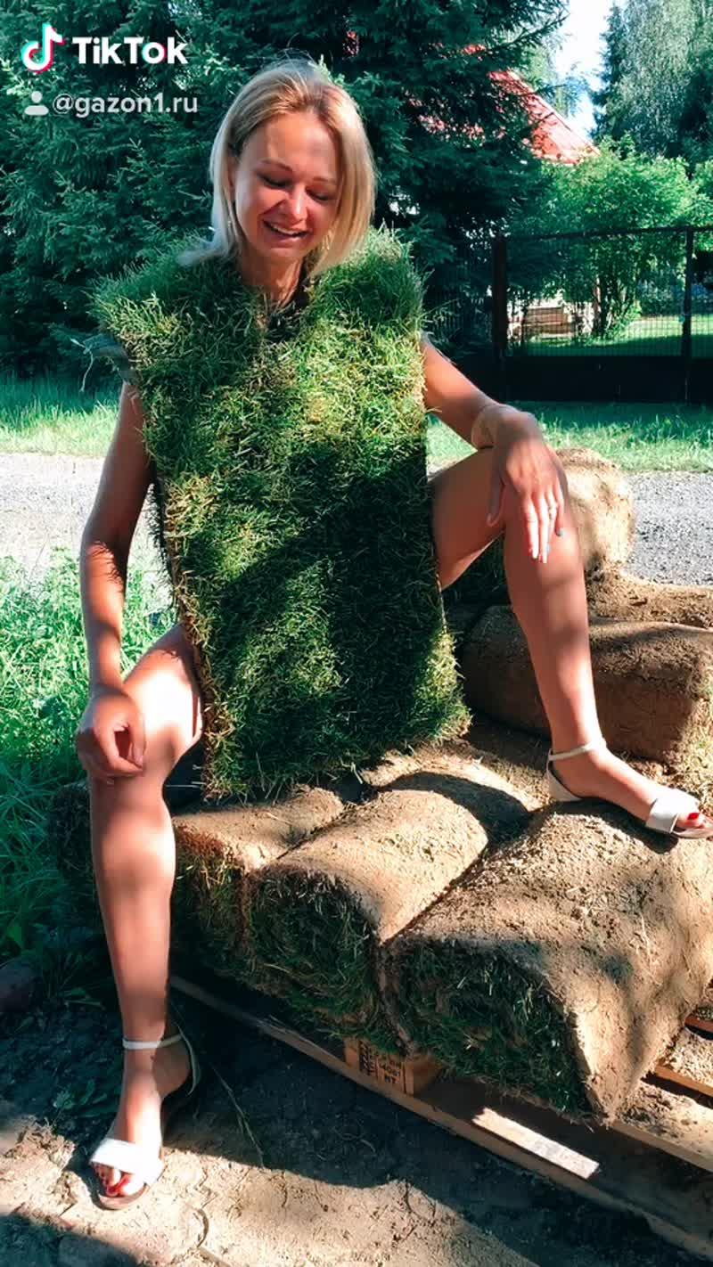 А ты постригла свою травку?