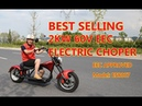 Best Selling EEC Electric Choper from China Harley Scooter Factory