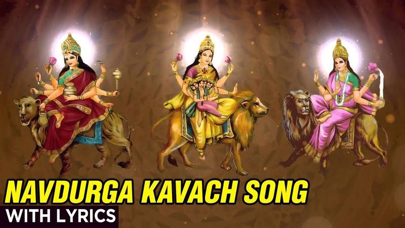 Navdurga Kavach with Lyrics - Prathamam Shailputri Cha - Sanjeevani Bhelande - Devotional