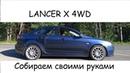 Обзор Полного привода Lancer X сколько стоит как едет бонусом 0 100 и дрифт
