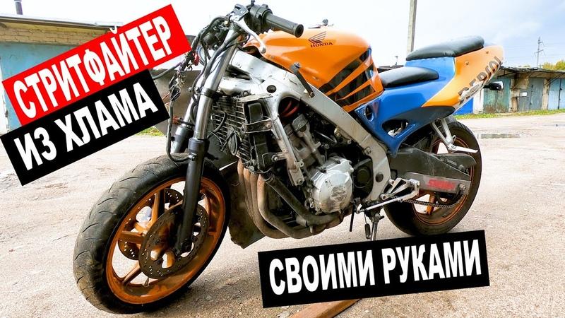 Дикий СТРИТФАЙТЕР из БИТОЙ Honda CBR СВОИМИ РУКАМИ!
