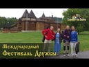 Концерт ХорошО да ЛаднО в Коломенском парке