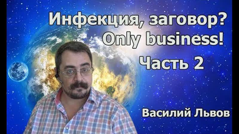 Инфекция, заговор Only business! Часть 2.