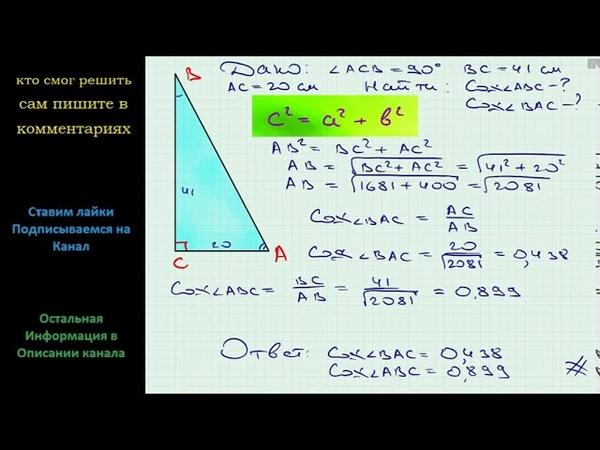 Геометрия В треугольнике ABC известно что угол C = 90 BC = 41 см AC = 20 см Найдите косинусы