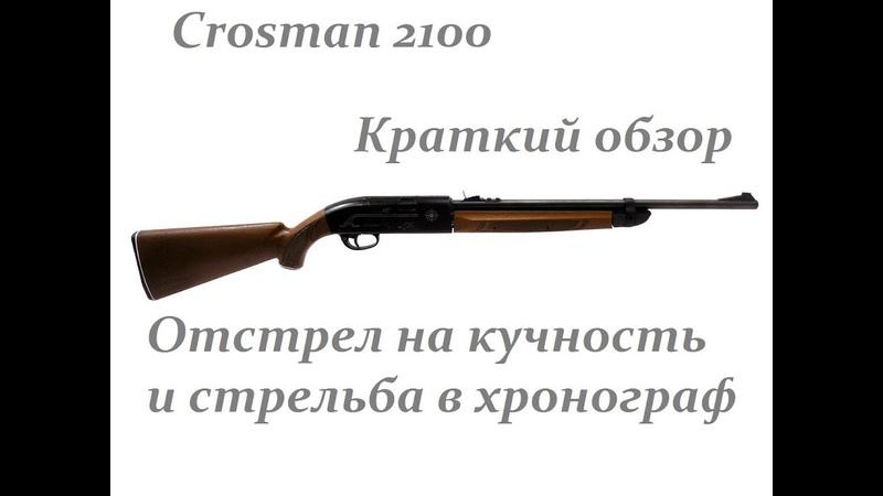 Пневматическая винтовка Crosman 2100 Краткий обзор и отстрел