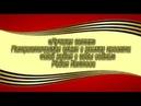 Патриотическая акция Лучшая сотня в рамках проекта Мой район в годы войны. Район Коптево
