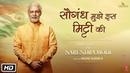 Saugandh Mujhe Iss Mitti Ki | PM Narendra Modi | Vivek O| Sukhwinder S, Shashi| Re-Releasing 15 Oct