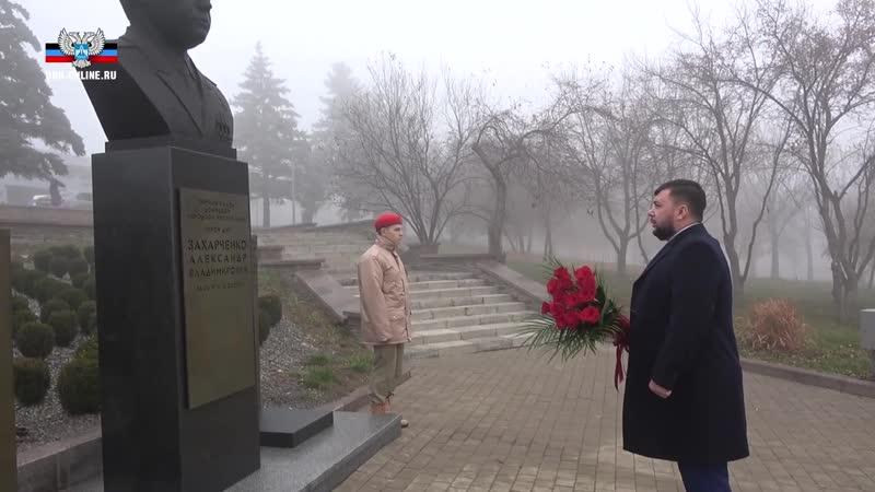 Глава ДНР Денис Пушилин возложил цветы к бюсту Александра Захарченко.