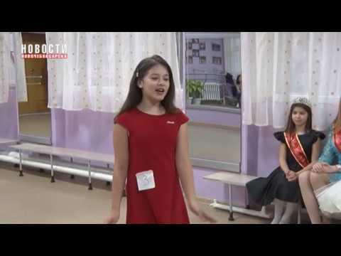 Состоялся кастинг на конкурс красоты «Мини-Мисс Новочебоксарск - 2019»