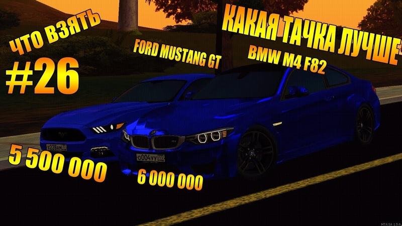 КАКАЯ ТАЧКА ЛУЧШЕ ЗА 5,5КК ИЛИ 6KK ЧТО ВЗЯТЬ BMW M4 F82 ИЛИ FORD MUSTANG GT - SmotraMTA 26