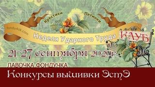 """Игра-Конкурс """"Неделя Ударного Труда"""" 21-27 сентября 2020, вышиваем ЭстЭ"""
