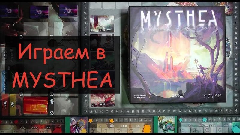 73 2 Mysthea Учимся играть в Мистеа играем первую Эру подробно
