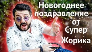 """Группа """"Киномир Кавказ"""" Новогоднее поздравление от Супер Жорика +"""
