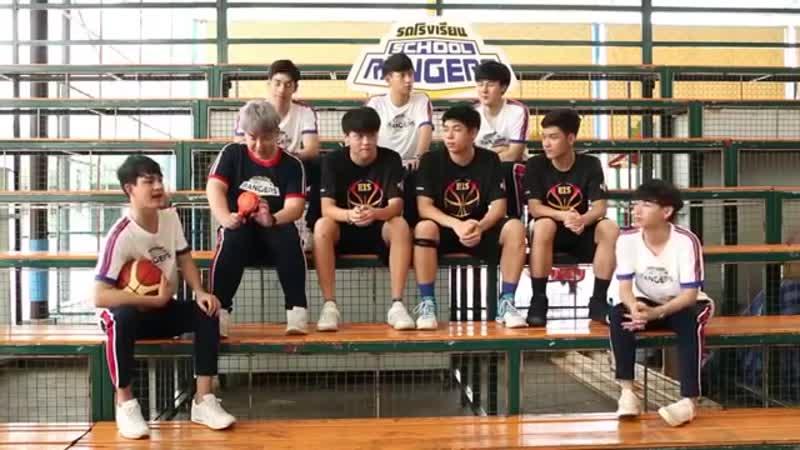 School Rangers EP 22 รร นานาชาติเอกมัย ตอนที่ 2
