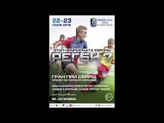Приглашение на первый этап чемпионата Европы по регби-7 от игрока сборной России Сергея Евсеева