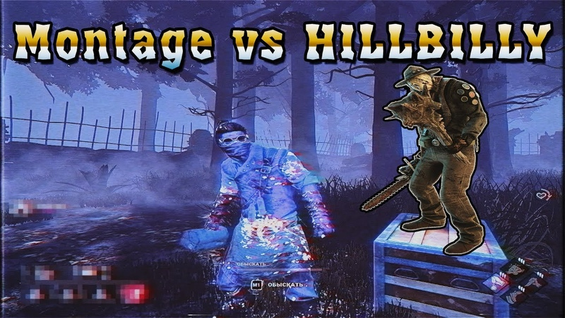Dead by Daylight | Мансы VS HILLBILLY - Montage [1440р]