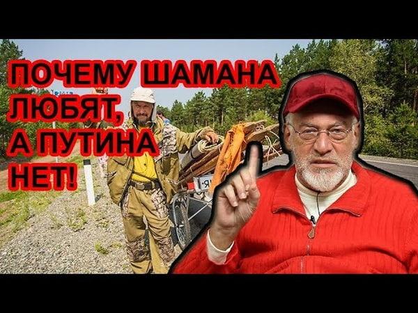 Шаман Габышев и Россия-матушка. Артемий Троицкий