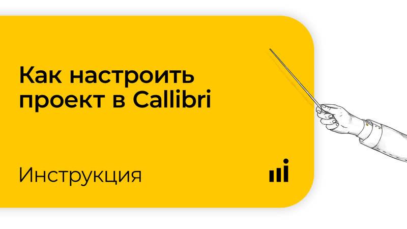 Как настроить проект в Callibri