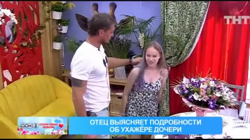Зад говорит дочери что во время поцелуя слюни тянутся